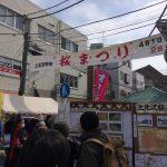 上北沢駅〜上北沢桜まつり〜将軍池公園 を楽しんできた。