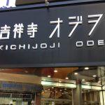 吉祥寺の映画館オデヲンは、飲食物持ち込みOKだって。