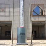 子どもを連れて、横浜美術館を楽しむコツ。