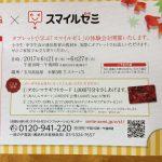 【実体験】スマイルゼミ資料請求〜申込までの体験会特典を大公開です。