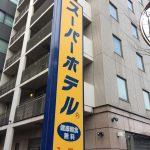 【第1回スーパーホテル巡り】スーパーホテル千葉駅前に1泊した詳細をお伝えします。